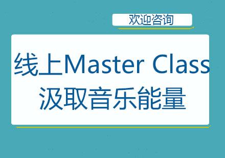 線上MasterClass,汲取音樂能量