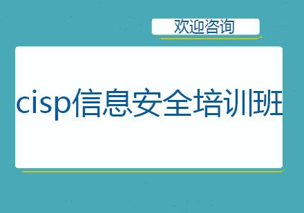 北京電腦培訓-思博cisp信息安全培訓班