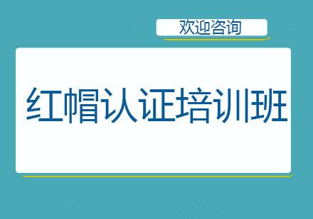 北京項目管理師培訓-紅帽認證培訓班