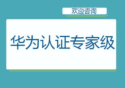 北京項目管理師培訓-華為認證專家級培訓班