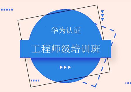 北京項目管理師培訓-華為認證工程師級培訓班