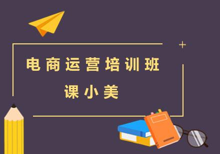 上海电脑IT培训-电商运营培训班