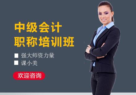 上海建筑/财会培训-中级会计职称培训班