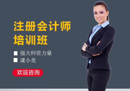 上海建筑/财会培训-注册会计师培训班