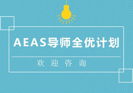 北京AEAS培訓-AEASVIP導師全優計劃