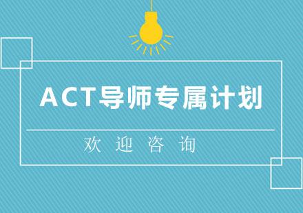 北京ACT培訓-ACT導師專屬計劃