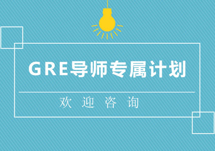 北京朗閣教育_GRE導師專屬計劃