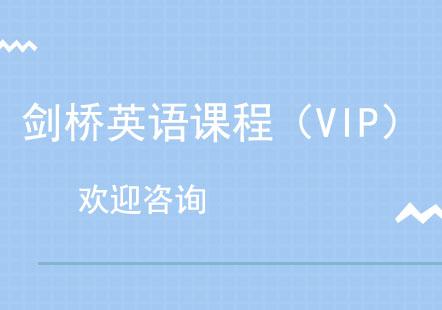 北京朗閣教育_劍橋英語騰飛課程(VIP)