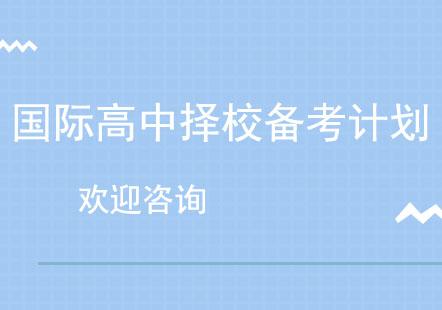 北京國際高中培訓-國際高中擇校備考計劃