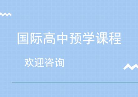 北京國際高中培訓-國際高中預學課程