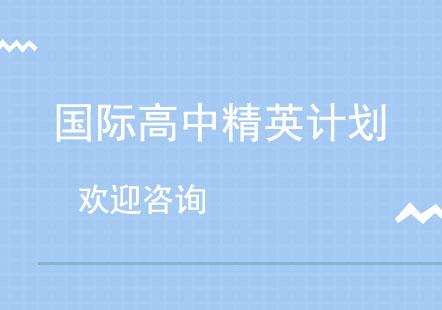 北京國際高中培訓-國際高中精英計劃