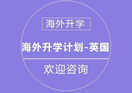 北京朗閣教育_海外升學計劃-英國