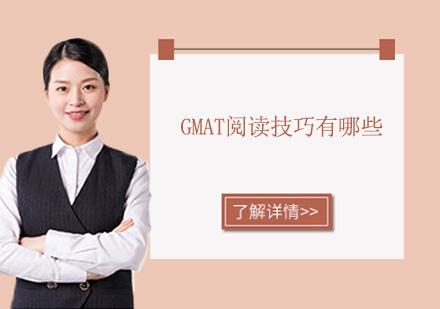 GMAT阅读技巧有哪些?