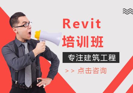 福州建筑工程培訓-Revit培訓
