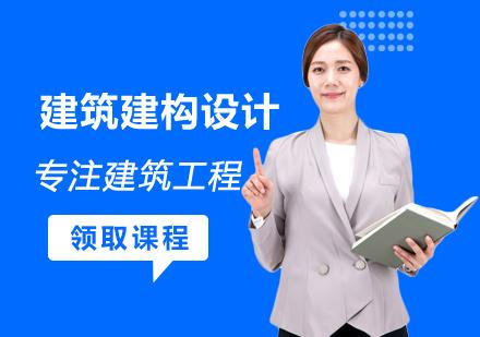 福州建筑工程培訓-建筑建構設計培訓
