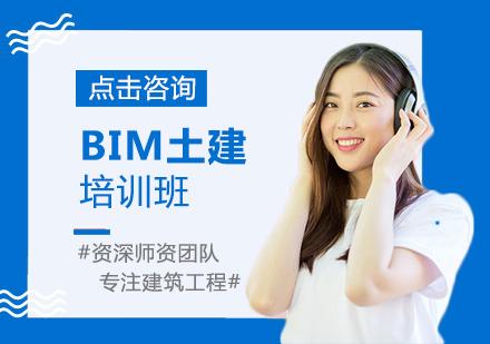 福州建筑工程培訓-BIM土建培訓