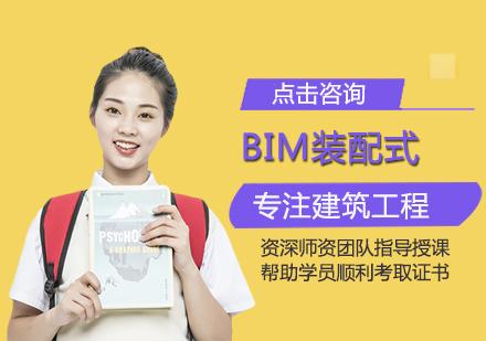 福州建筑工程培訓-BIM裝配式培訓