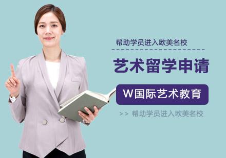 上海国际留学培训-艺术留学申请辅导班