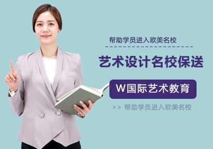 上海国际留学培训-艺术设计名校保送培训班