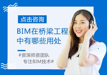 福州建筑工程學校新聞-BIM在橋梁工程中有哪些用處