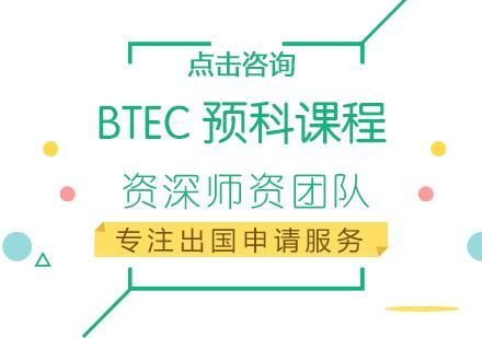福州國際課程培訓-BTEC預科課程