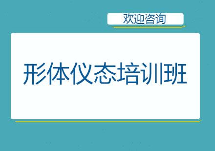 北京形象禮儀培訓-形體儀態培訓班