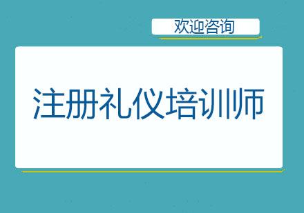 北京形象禮儀培訓-注冊禮儀培訓師培訓班