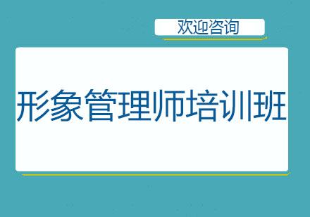 北京形象禮儀培訓-形象管理師培訓班
