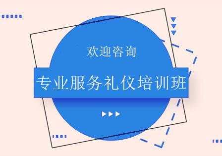 北京體育培訓-專業服務禮儀培訓班