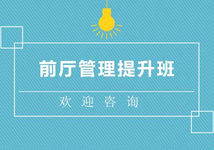 北京酒店管理培訓-前廳管理提升班