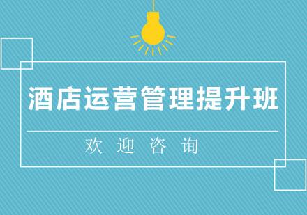 北京酒店管理培訓-酒店運營管理提升班