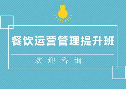 北京酒店管理培訓-餐飲運營管理提升班