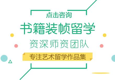 福州藝術留學培訓-書籍裝幀留學培訓