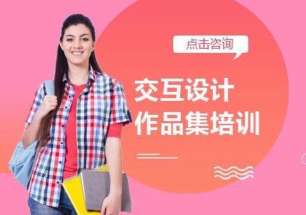 福州藝術留學培訓-交互設計作品集培訓