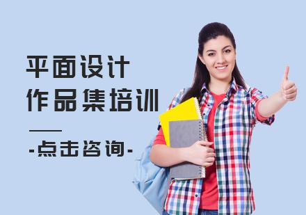 福州藝術留學培訓-平面設計作品集培訓