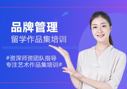 福州藝術留學培訓-品牌管理留學培訓