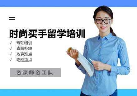 福州藝術留學培訓-時尚買手留學培訓