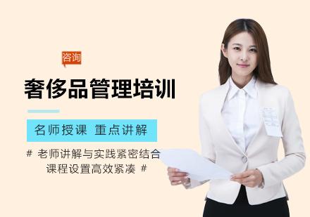 福州國際課程培訓-奢侈品管理培訓
