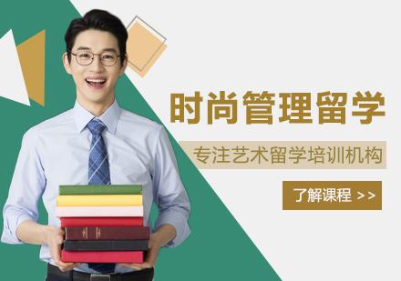 福州藝術留學培訓-時尚管理留學培訓