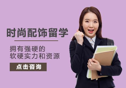 福州外國語/國際學校培訓-時尚配飾留學培訓