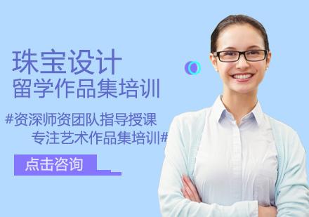 福州外國語/國際學校培訓-珠寶設計作品集培訓