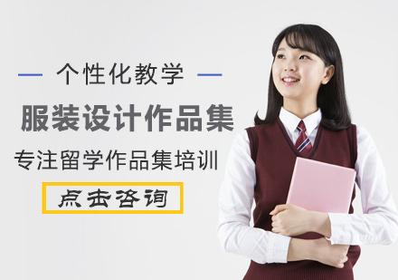 福州外國語/國際學校培訓-服裝設計作品集培訓