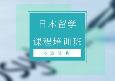 北京日本留學培訓-日本留學課程培訓班