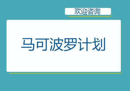 北京美國留學培訓-馬可波羅計劃培訓班