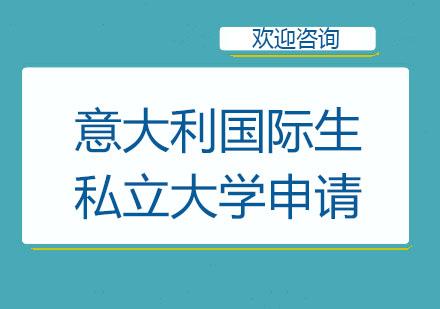 北京意大利留學培訓-意大利國際生私立大學申請培訓班