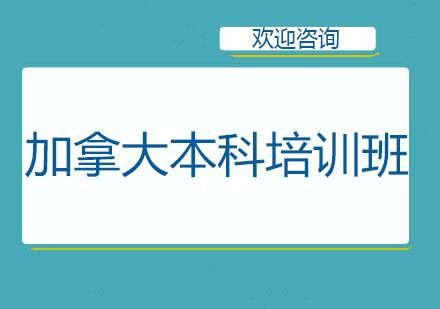 北京加拿大留學培訓-加拿大本科培訓班