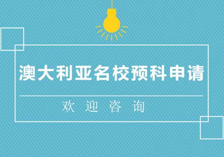 北京澳大利亞留學培訓-澳大利亞名校預科申請培訓班