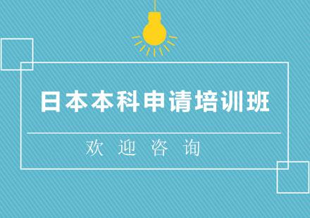 北京日本留學培訓-日本本科申請培訓班