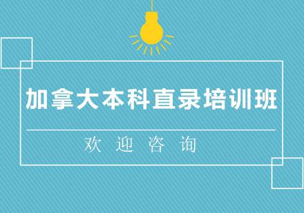 北京加拿大留學培訓-加拿大本科直錄培訓班