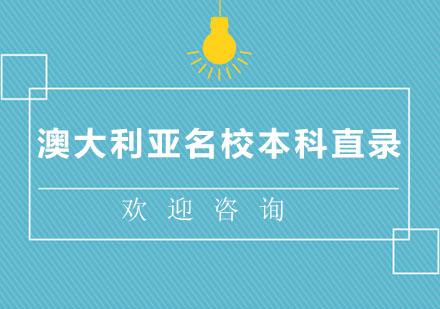 北京澳大利亞留學培訓-北京澳大利亞名校本科直錄培訓班